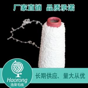 天津毛纱线