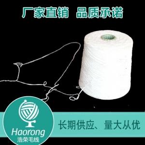 浙江羊绒纱线
