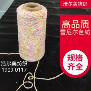 江苏色纺纱线